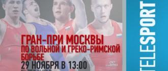 Борьба. Гран-при Москва — Кубок АЛРОСА 2019 прямая трансляция