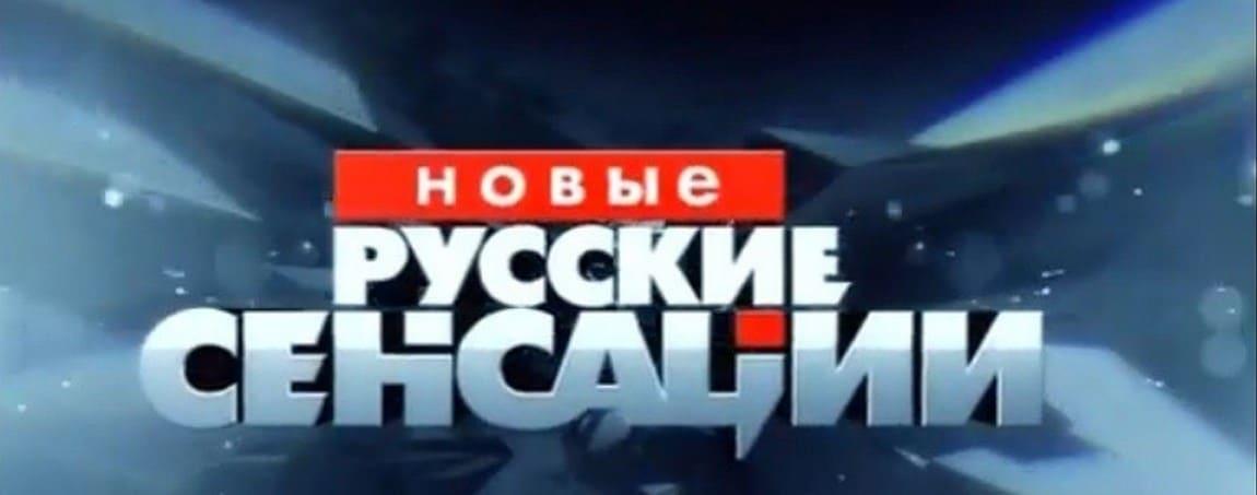 Новые русские сенсации все выпуски смотреть онлайн