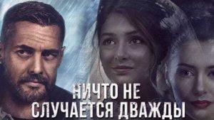 Ничто не случается дважды (2019)
