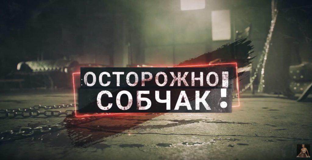 Осторожно, Собчак все выпуски смотреть онлайн