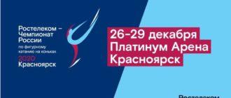 Чемпионат России по фигурному катанию 2020