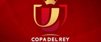 Кубок Испании прямая трансляция