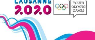 III Юношеские Олимпийские игры