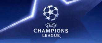 Лига Чемпионов онлайн