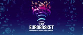Чемпионат Европы 2021 по баскетболу прямая трансляция
