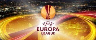 Лига Европы прямая трансляция смотреть онлайн