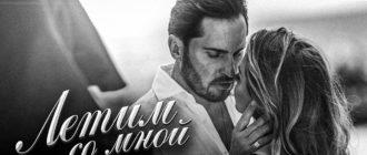 Артур Пирожков – «Летим со мной» онлайн