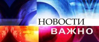 Новости на Первом канале смотреть онлайн
