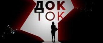 Док-Ток 1 канал смотреть онлайн