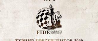 3 тур, Турнир претендентов ФИДЕ 2020 прямая трансляция онлайн