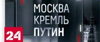 Москва. Кремль. Путин все выпуски смотреть онлайн