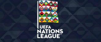 Лига наций прямая трансляция