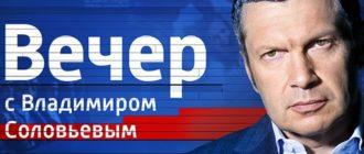 Вечер с Соловьевым смотреть онлайн