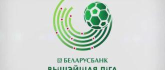 Высшая лига Беларусь прямая трансляция