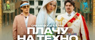 Cream Soda & Хлеб - Плачу на техно смотреть клип онлайн