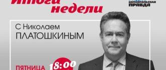 Платошкин. Итоги недели на Комсомольской правде онлайн