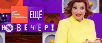 """Шоу Елены Степаненко """"Еще не вечер"""" смотреть онлайн"""