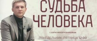 Судьба Человека с Борисом Корчевниковым онлайн