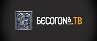 Бесогон ТВ смотреть онлайн выпуск