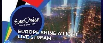 Евровидение-2020. Европа зажигает свет 16.05.2020 прямая трансляция