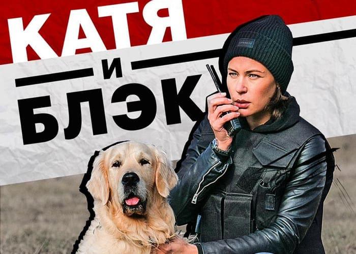 Катя и Блэк (2020) все серии
