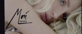 LOBODA - Мой (Премьера клипа, 2020) онлайн