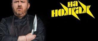 На ножах с Ивлевым онлайн