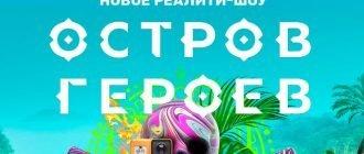 Остров героев на ТНТ смотреть выпуск онлайн