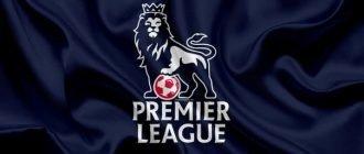 Английская Премьер-лига прямая трансляция онлайн