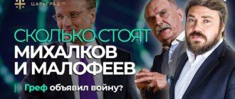 Сколько стоят Михалков и Малофеев. Греф объявил войну?
