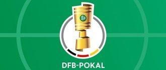Кубок Германии по футболу онлайн