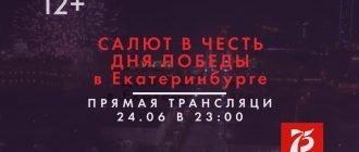 Праздничный салют в Екатеринбурге 24.06.2020 прямая трансляция
