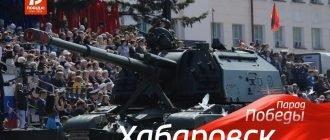 Парад Победы в Хабаровске 24.06.2020 прямая трансляция