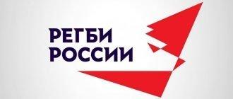 Чемпионат России по регби смотреть прямую трансляцию