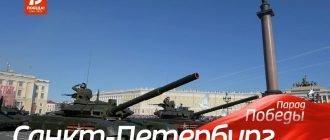 Парад Победы в Санкт-Петербурге 24.06.2020 прямая трансляция