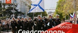 Парад Победы в Севастополе 24.06.2020 прямая трансляция