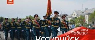 Парад Победы в Уссурийске 24.06.2020 прямая трансляция