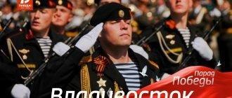 Парад Победы во Владивостоке 24.06.2020 прямая трансляция