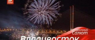 Праздничный салют во Владивостоке 24.06.2020 прямая трансляция