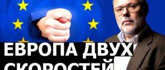 Уничтожение основ процветания Евросоюза. Михаил Хазин