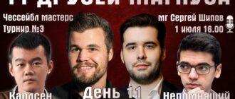 Шахматы. 11 друзей Магнуса - 11 день 01.07.2020 прямая трансляция
