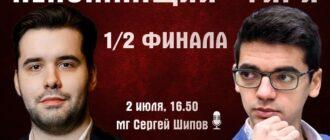 Шахматы. 11 друзей Магнуса - 12 день 02.07.2020 прямая трансляция