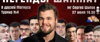 Шахматы. 9 друзей Магнуса - 7 день 27.07.2020 прямая трансляция