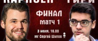 Шахматы. 11 друзей Магнуса - 13 день 03.07.2020 прямая трансляция