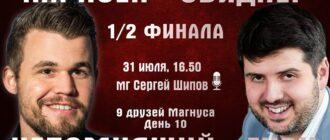 Шахматы. 9 друзей Магнуса - 10 день 31.07.2020 прямая трансляция