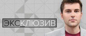 Эксклюзив с Борисовым смотреть онлайн