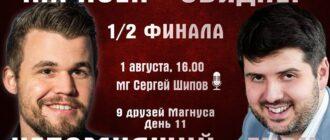 Шахматы. 9 друзей Магнуса - 11 день 01.08.2020 прямая трансляция