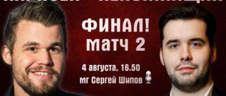 Шахматы. 9 друзей Магнуса - 14 день 04.08.2020 прямая трансляция
