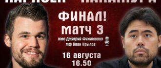 Шахматы. Друзья Магнуса - 7 день 16.08.2020 прямая трансляция