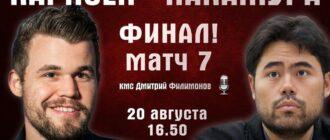 Шахматы. Друзья Магнуса - 11 день 20.08.2020 прямая трансляция